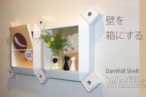 ダンウォールシェルフ『waffle』:壁にダンボールで箱をつける!—ReadyFor