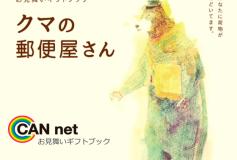クマの郵便屋さん:入院・療養中の人たちへのギフトブック—READYFOR