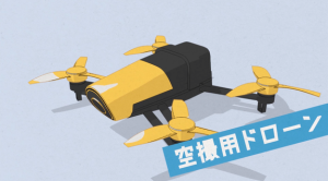 DRONE BIRD:ドローンで救援!ドローンの新たな活躍の場を提供---READY FOR
