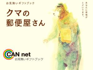 クマの郵便屋さん:入院・療養中の人たちへのギフトブック---READYFOR